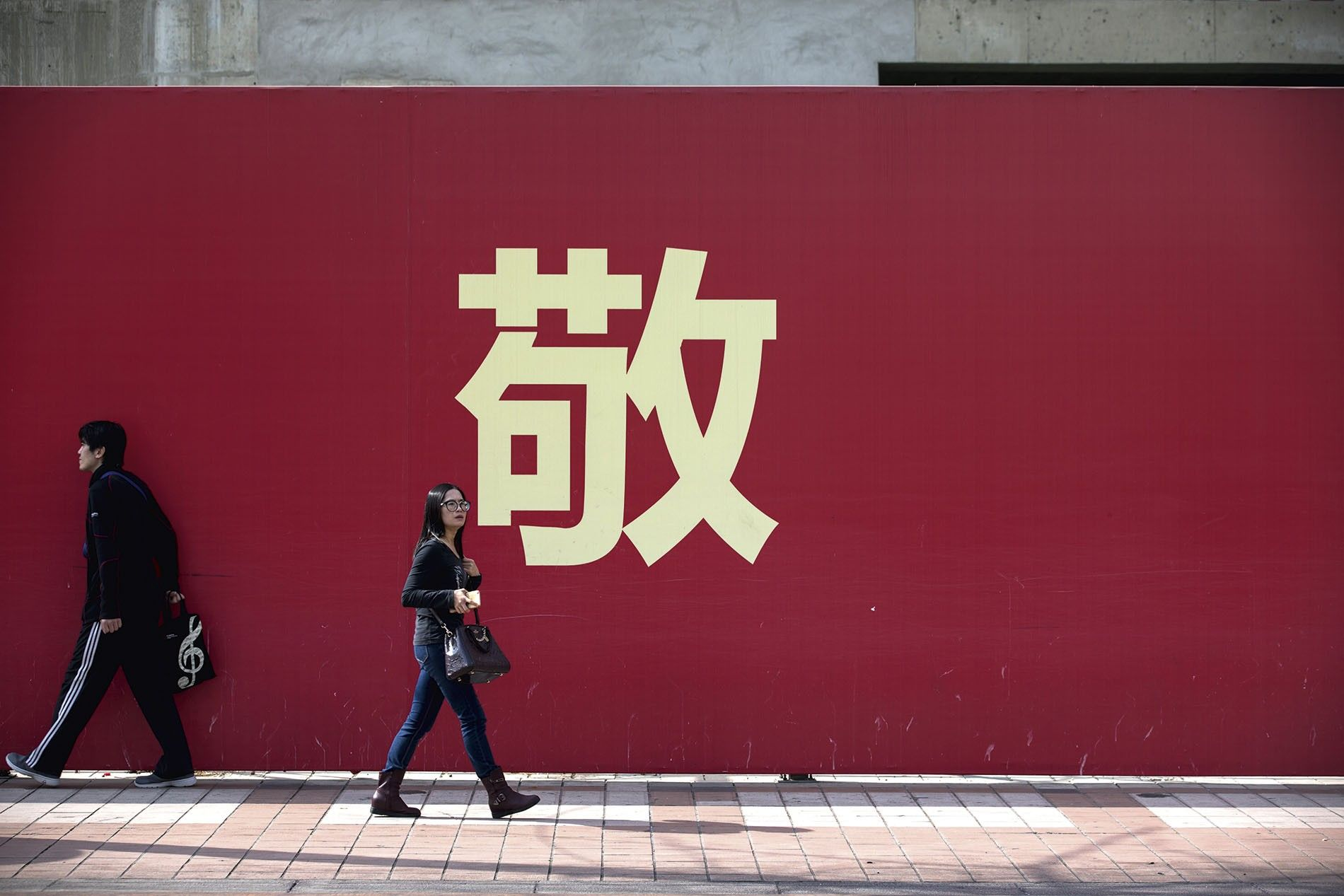 Wall painted with Chinese character 'jing' (symbolising respect, honour), Wangfujing