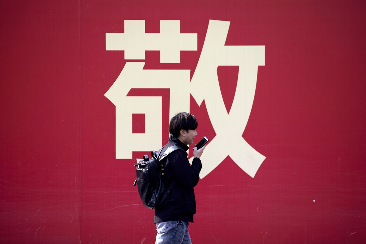 Red wall painted with character 'jing'