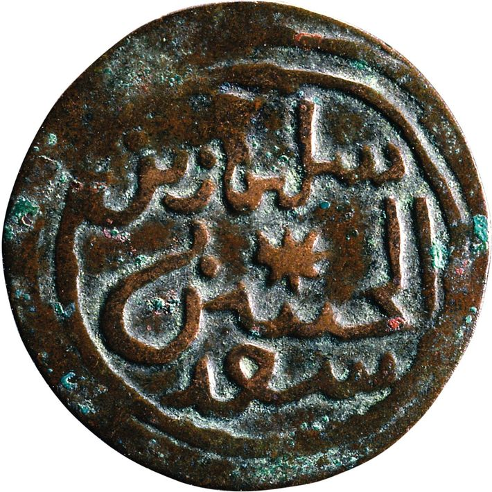 Coin minted in Kilwa by the 14th-century sultan Sulaiman Ibn Al-Hasan. British Museum, London.