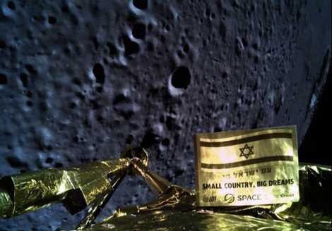 First privately funded moon lander crash-lands